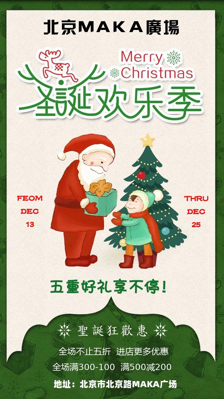 创意圣诞节海报设计模版分享 来看看优质的设计怎么做
