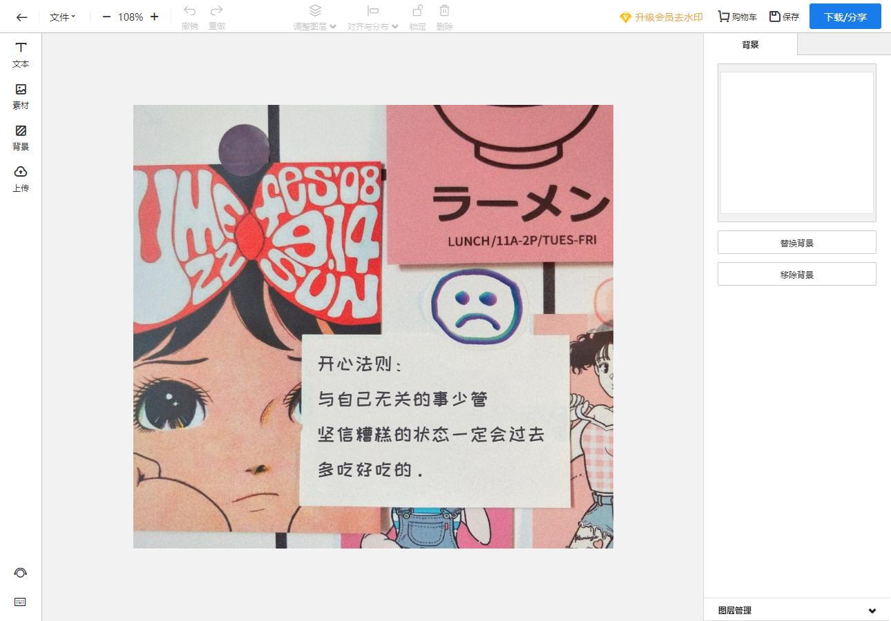 朋友圈封面设计教程分享 如何制作优质的朋友圈封面