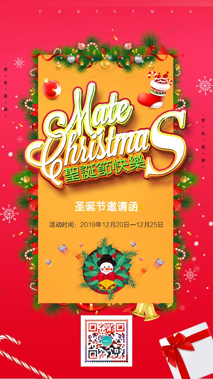 圣诞节海报设计模版赏析 好的海报会赚钱