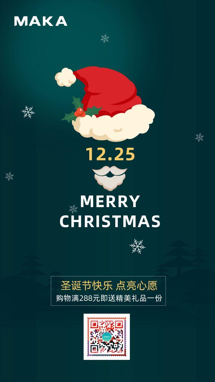 圣诞节海报设计模版分享 主色调为绿色该怎么设计