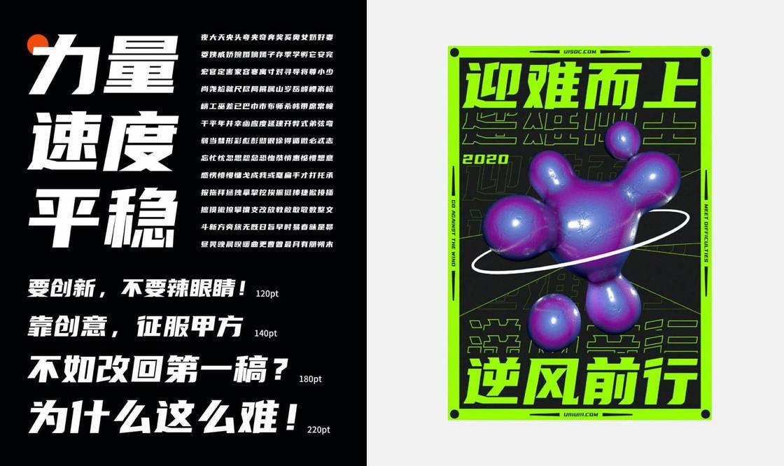 课程招生海报适合用什么字体 三款适用于招生海报的字体
