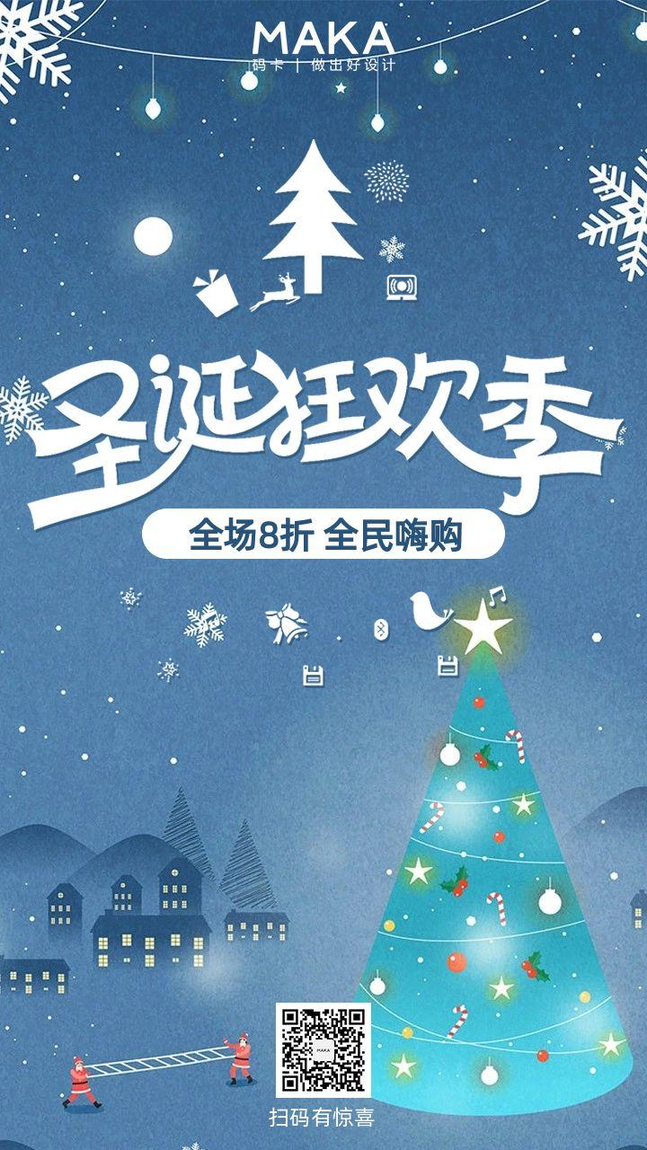 蓝色系圣诞节海报设计模版分享 冰天雪地里的梦幻