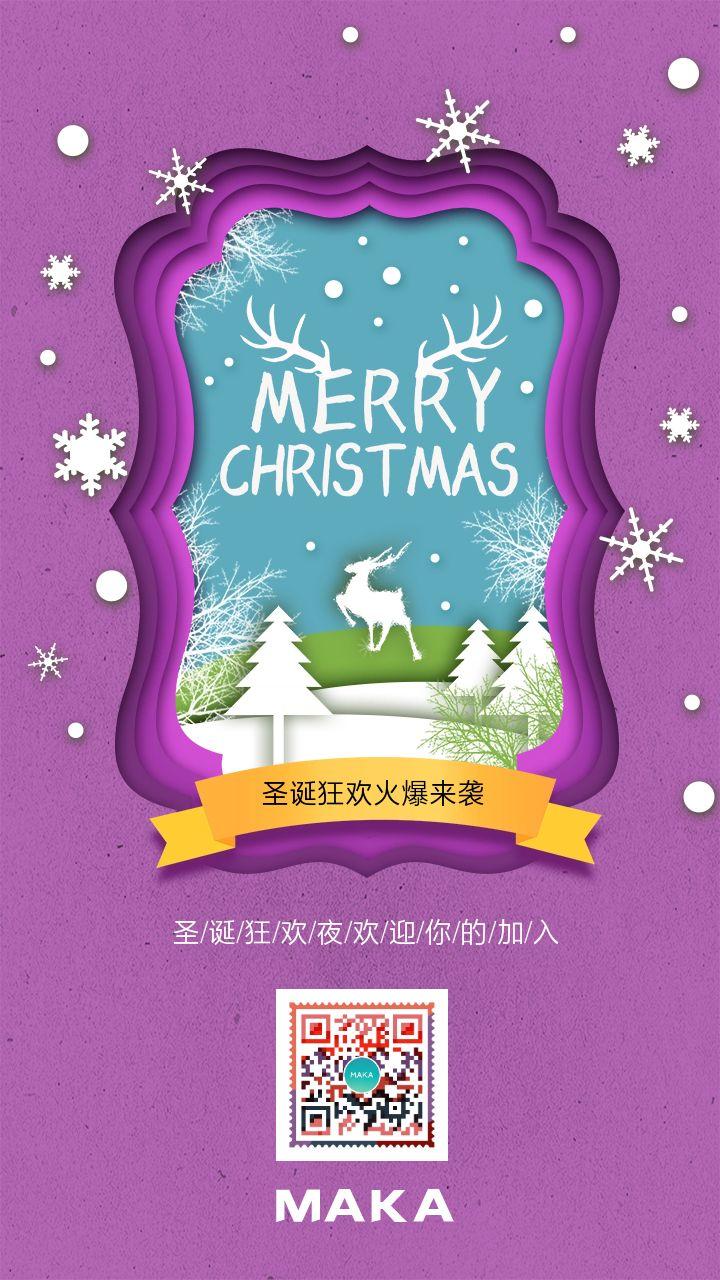 梦幻的圣诞节海报设计模版分享 典雅的紫色系更讨喜