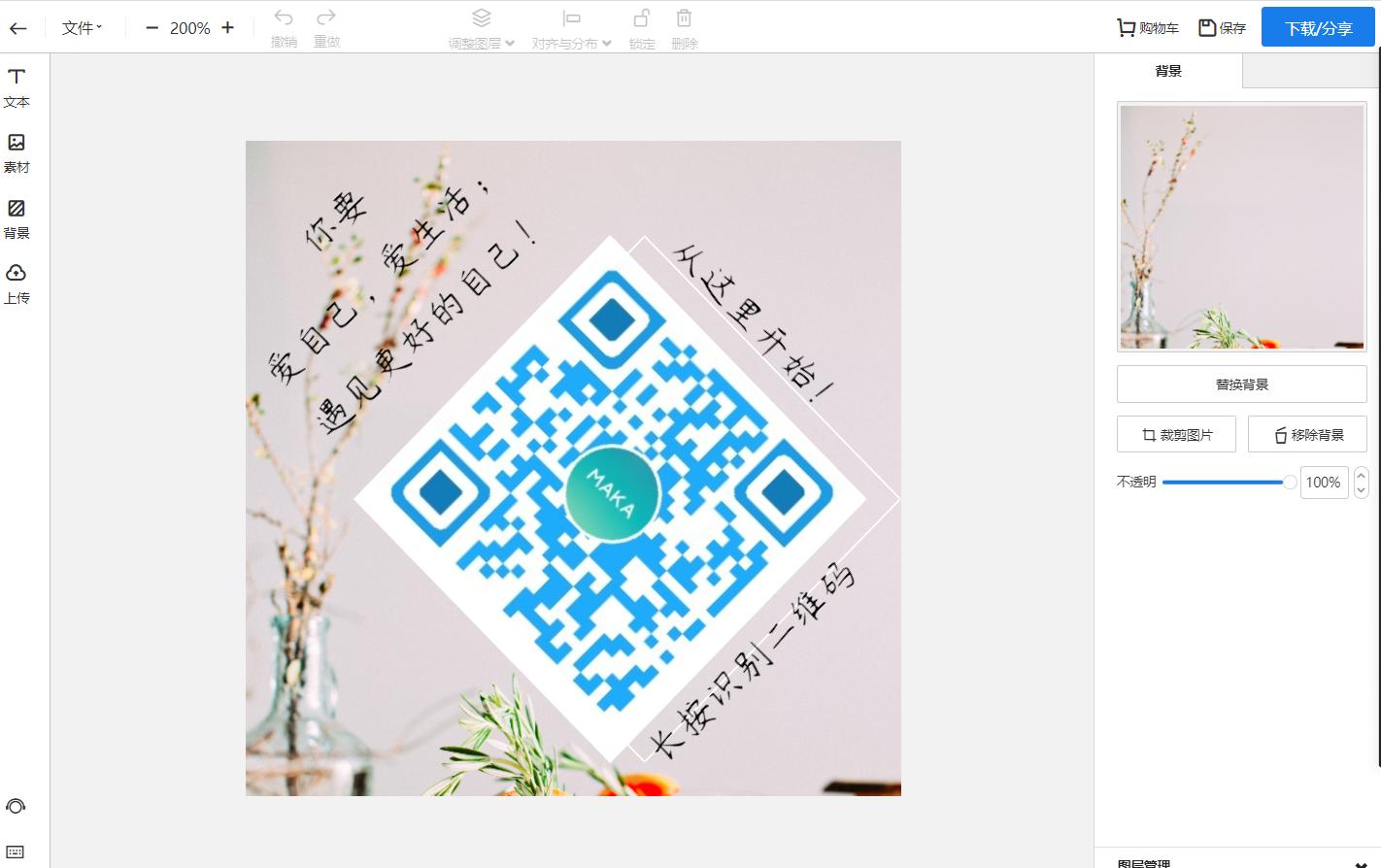 微信二维码设计教程 如何美化你的微信二维码
