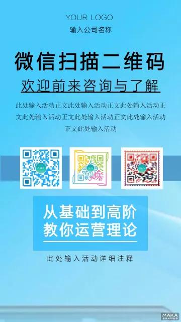 微信二维码设计案例  微信二维码海报赏析
