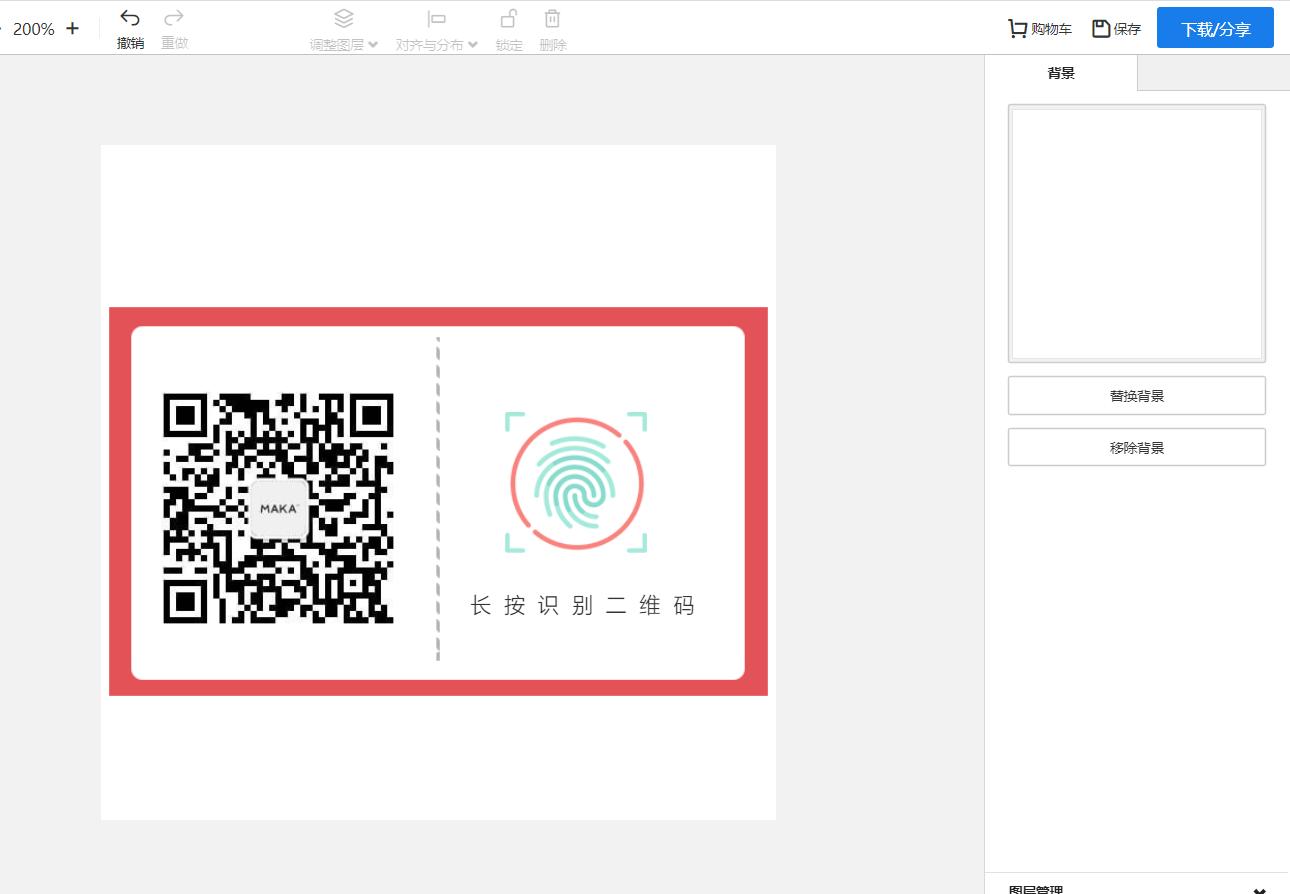微信二维码设计教程  如何制作微信公众号二维码名片