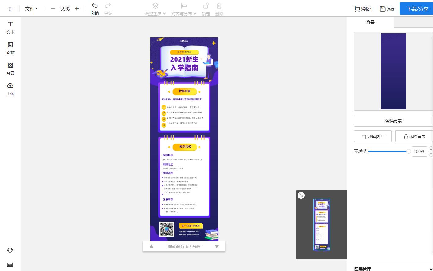 文章长图设计方法分享 做文章长图最简单的方法