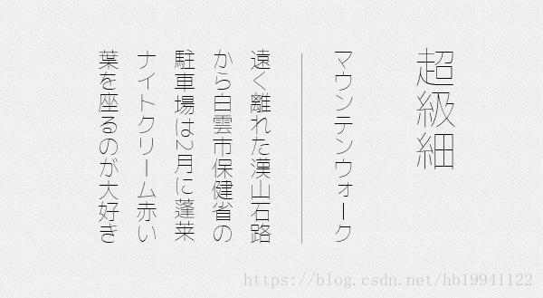 文章长图设计字体盘点 设计师做长图常用的日系中文字体