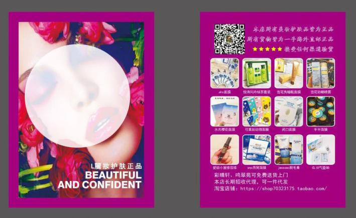创意宣传单设计参考 有哪些可看的化妆品宣传单