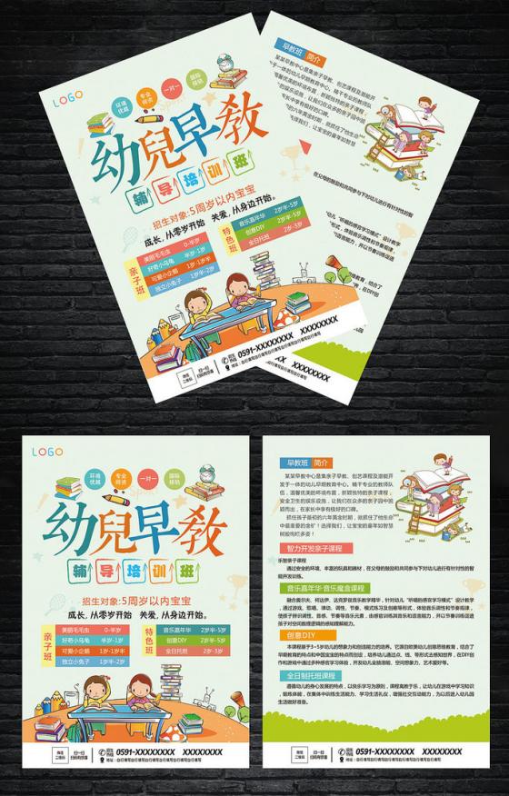 创意宣传单设计参考 有哪些值得一看的幼儿园宣传单