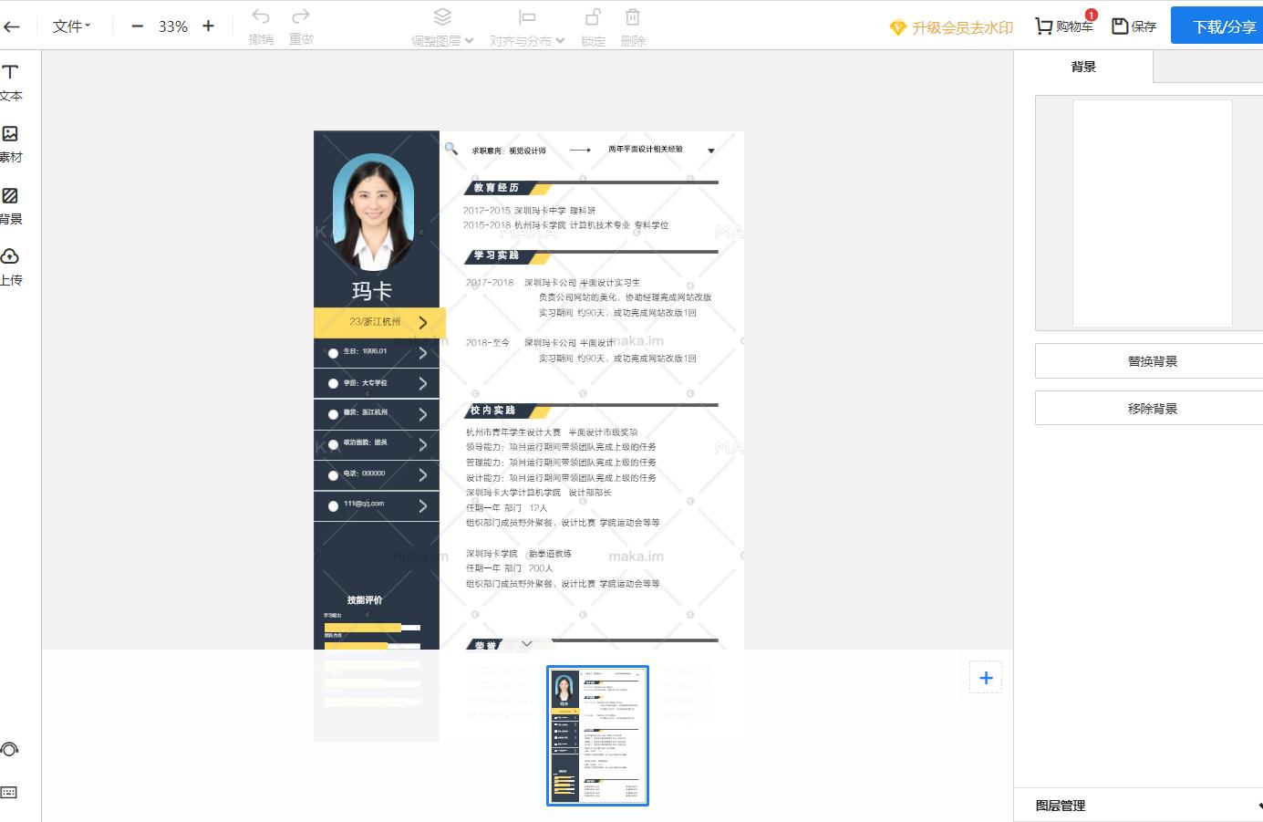 简历设计教程分享 如何做个人求职简历