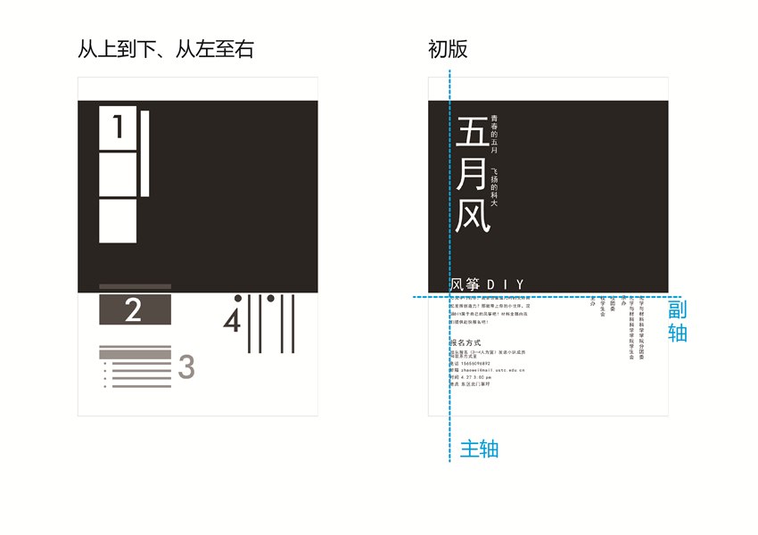 最全海报设计教程分享 手把手教你如何设计海报