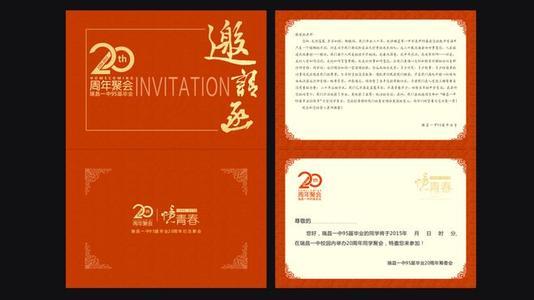 邀请卡设计干货分享 邀请卡的中文格式是什么