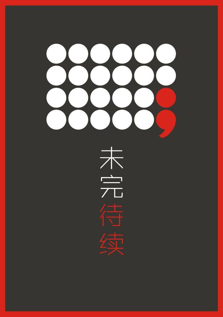 图形创意海报设计图片分享 你喜欢这种风格吗