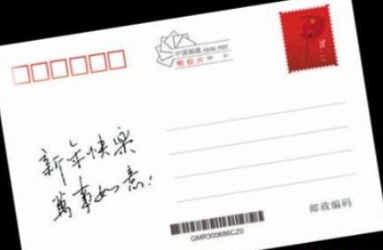 新年明信片设计干货 新年明信片上可以写写哪些寄语