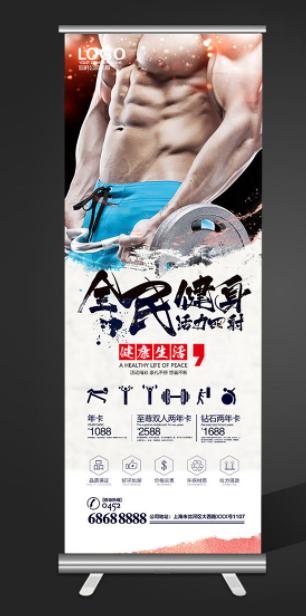 健身易拉宝设计赏析  这些健身易拉宝模板你别错过