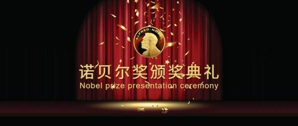 诺贝尔奖首图设计素材分享 设计诺贝尔奖首图有哪些素材