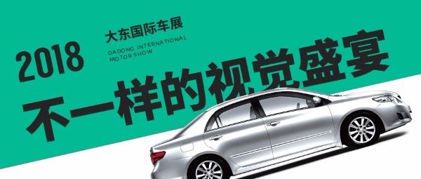 汽车展公众号首图设计参考 有哪些好看的汽车展首图素材