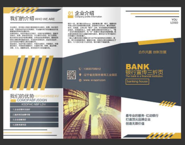 银行折页设计案例欣赏 有哪些经典的银行折页设计