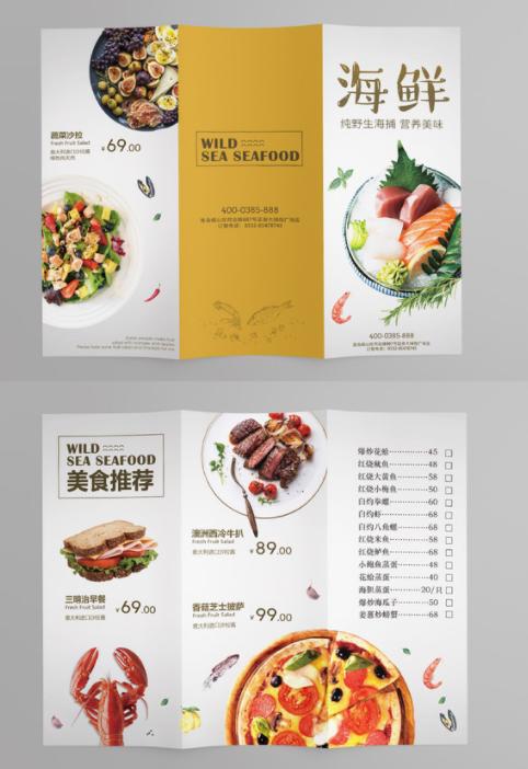 美食折页设计案例欣赏  有哪些好看的美食折页