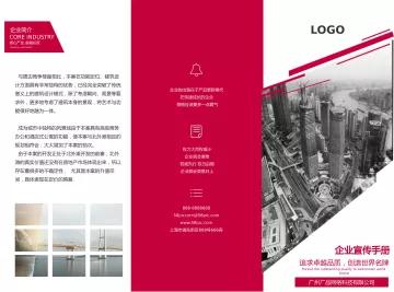 公司宣传折页设计作品欣赏 有哪些好看的公司宣传折页
