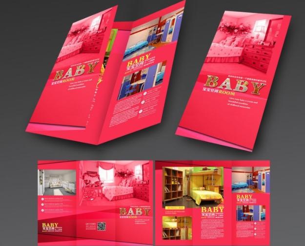 家具折页设计效果图  快来看家具折页的设计效果图