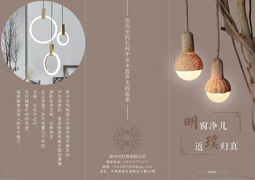 灯具折页设计参考 有哪些好看的灯具折页设计