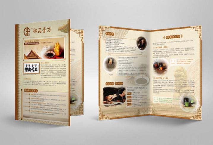 中医宣传折页设计参考 有哪些经典的中医宣传折页设计