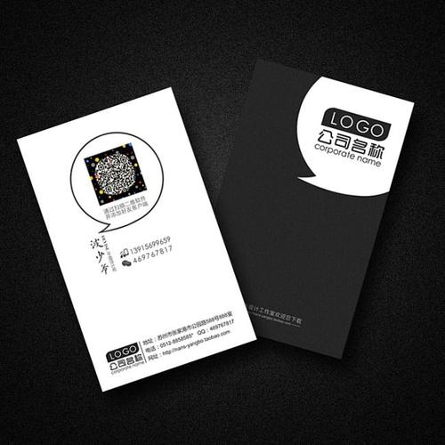 微信二维码设计案例欣赏 将微信二维码融入名片的设计