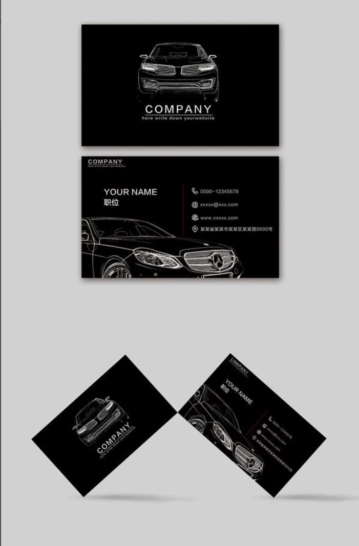 创意社交名片设计参考 汽车4S店名片设计作品分享