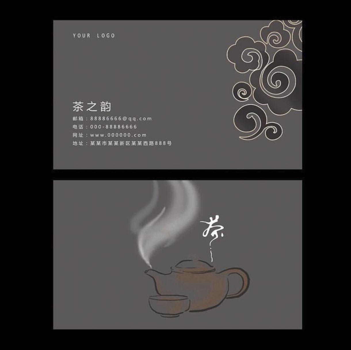 创意社交名片设计参考 有哪些关于茶的名片