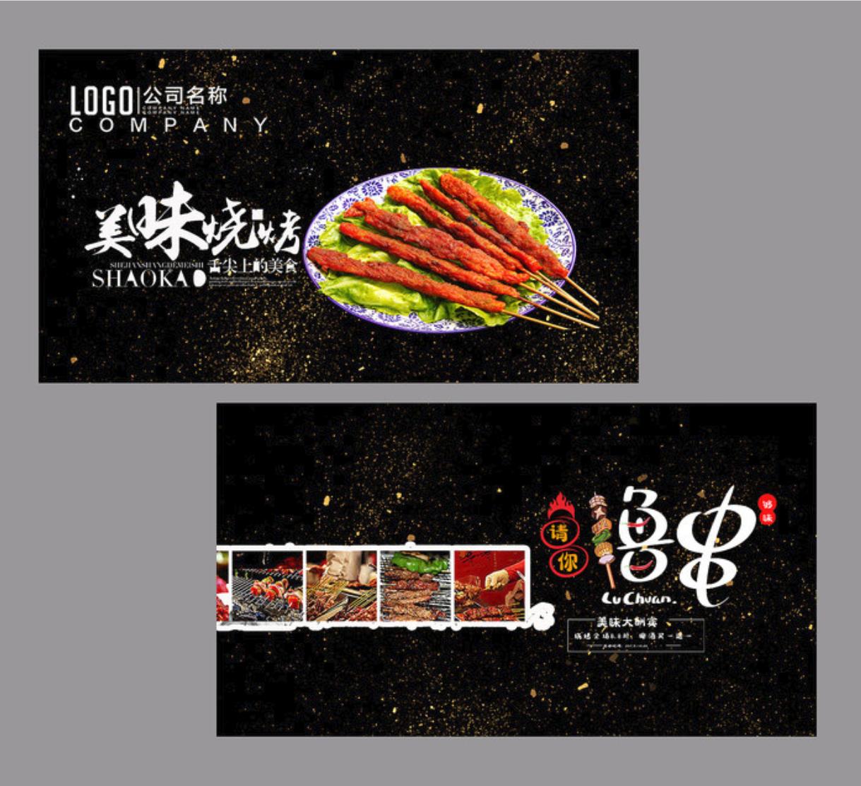 创意社交名片设计参考 这些必看的烧烤店名片