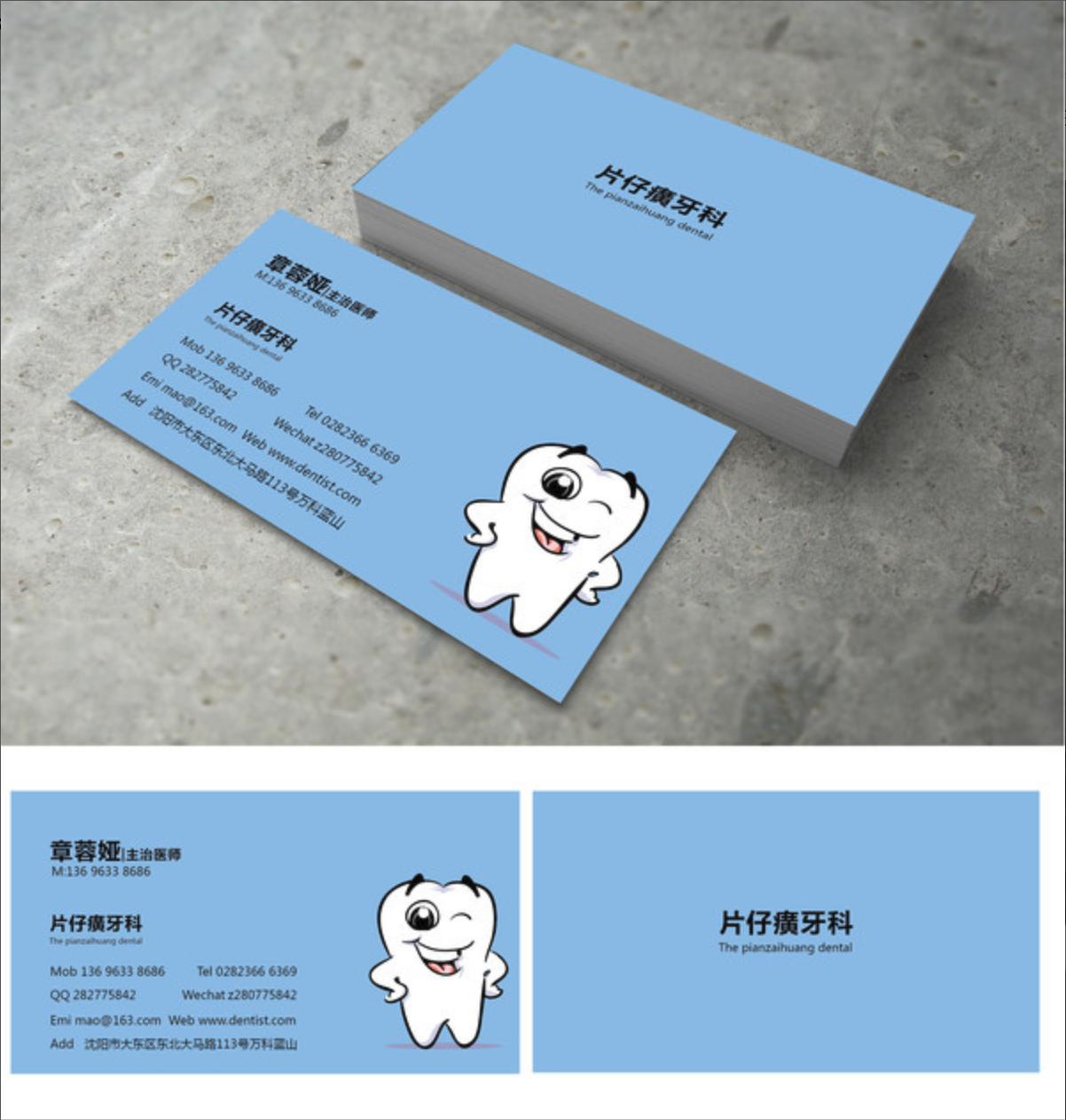 创意社交名片设计参考 有哪些关于牙科的名片