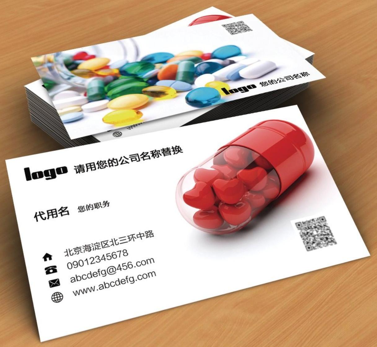 创意社交名片设计参考 药房名片设计作品欣赏
