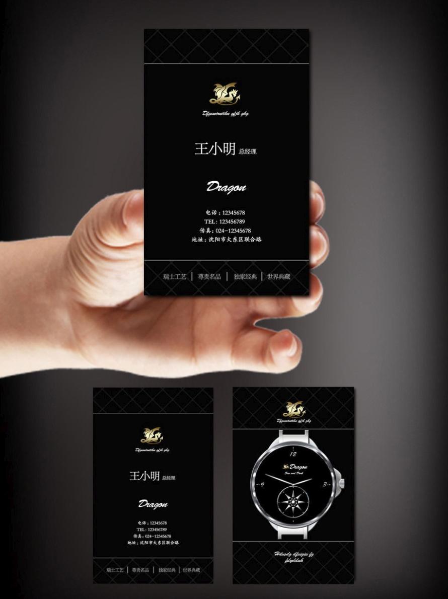 创意社交名片设计参考 手表店名片设计作品欣赏