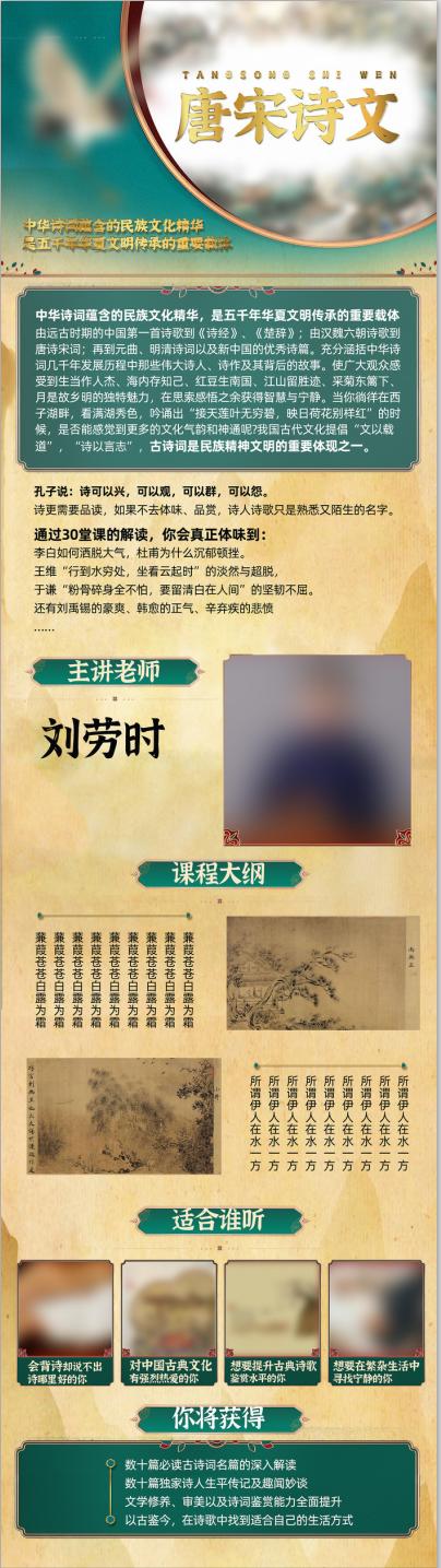 创意文章长图设计参考 有哪些好看的中国风长图