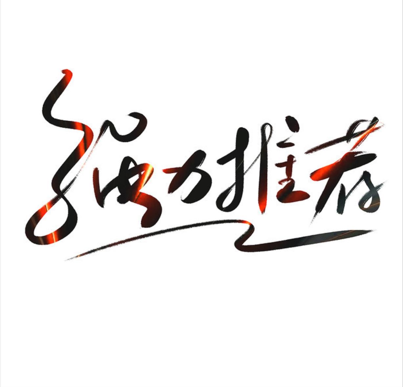 文章长图设计字体分享  可以用在长图的字体参考