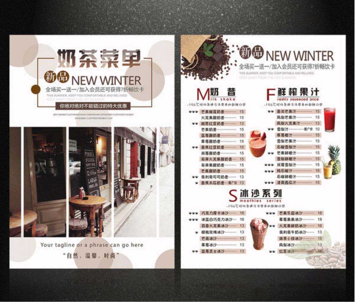 创意菜单设计参考 有哪些好看的奶茶店菜单