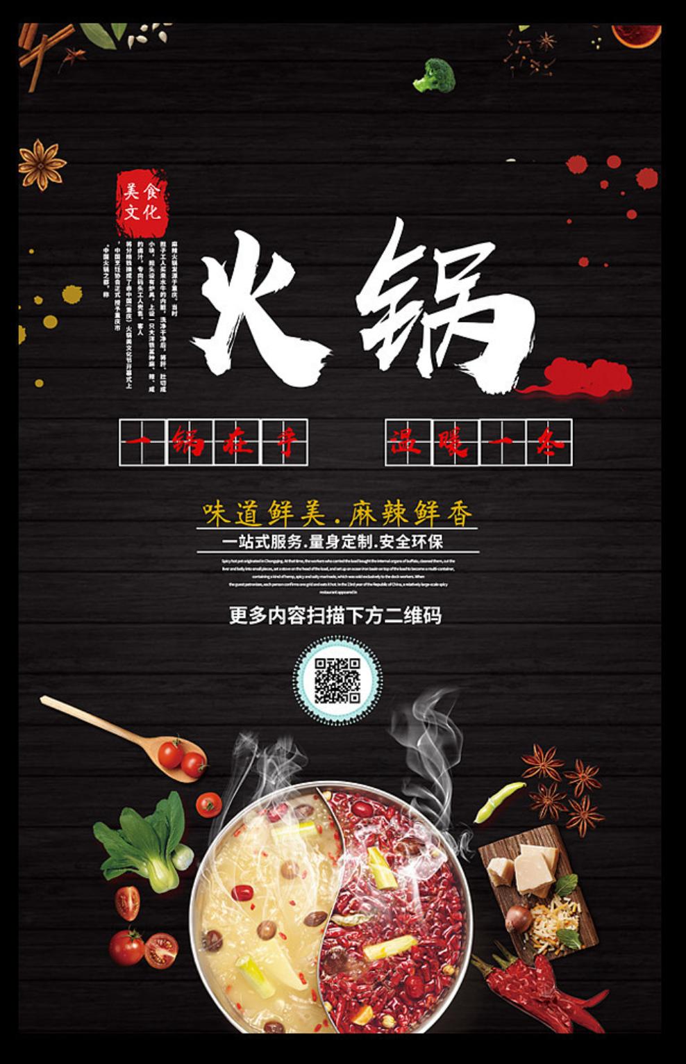 创意菜单设计参考 有哪些值得一看的火锅店菜单