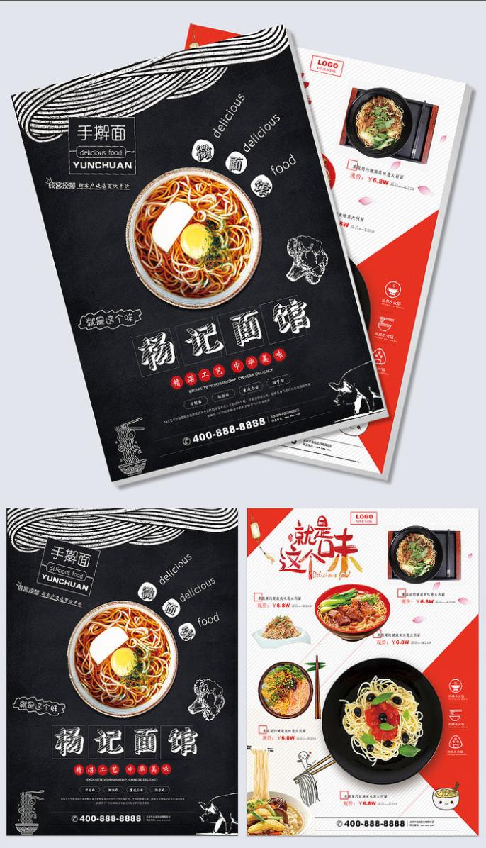 创意菜单设计参考 有哪些必看的面馆菜单设计
