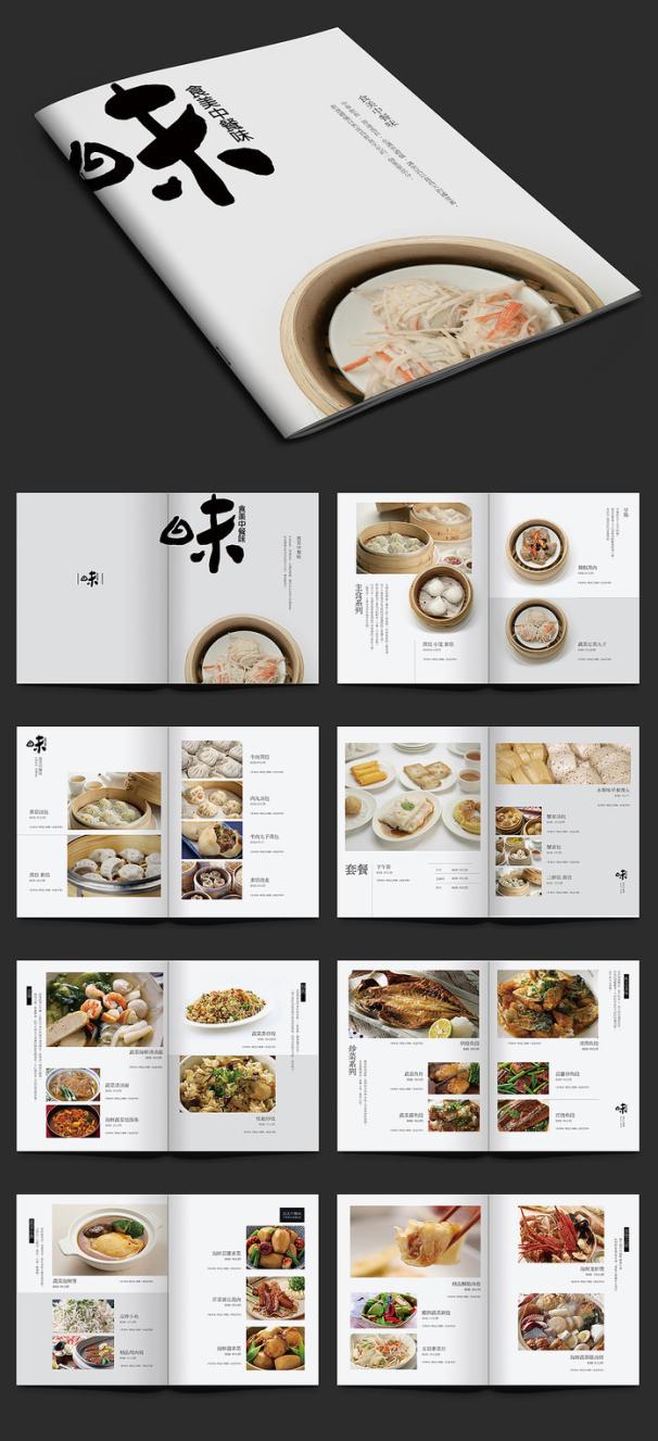 创意菜单设计参考  有哪些值得一看的中餐菜单