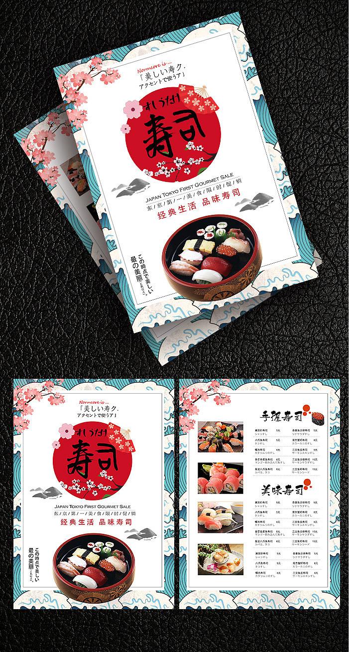 创意菜单设计参考 有哪些经典的寿司菜单