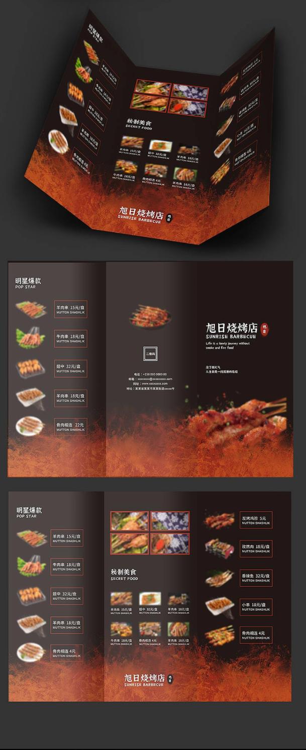 创意菜单设计参考  有哪些让人食欲爆棚的烤肉店菜单