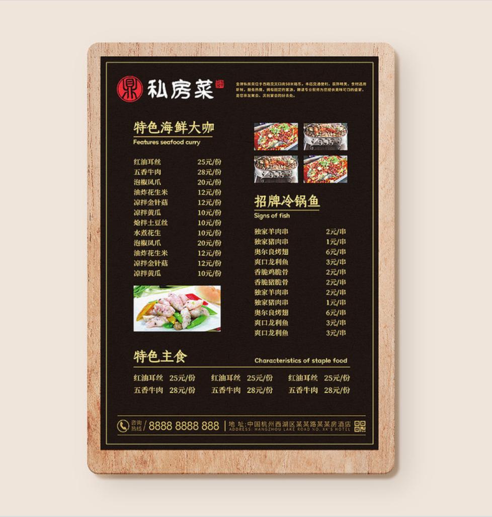 创意菜单设计参考  有哪些值得一看的私房菜菜单