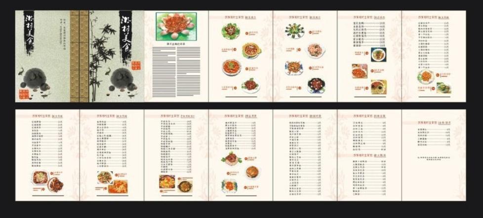 创意菜单设计参考  湘菜馆菜单设计作品欣赏