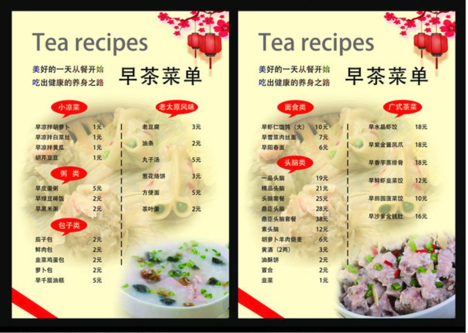 创意菜单设计参考  有哪些值得一看的粤式早茶店菜单