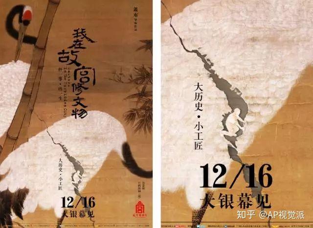 电影海报设计作品欣赏 与众不同的中国风海报
