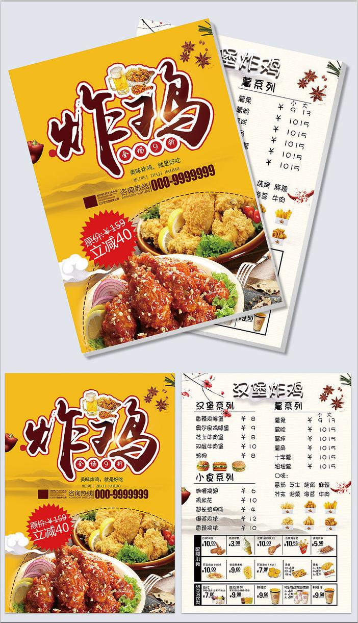 创意菜单设计参考  炸鸡店菜单设计作品欣赏