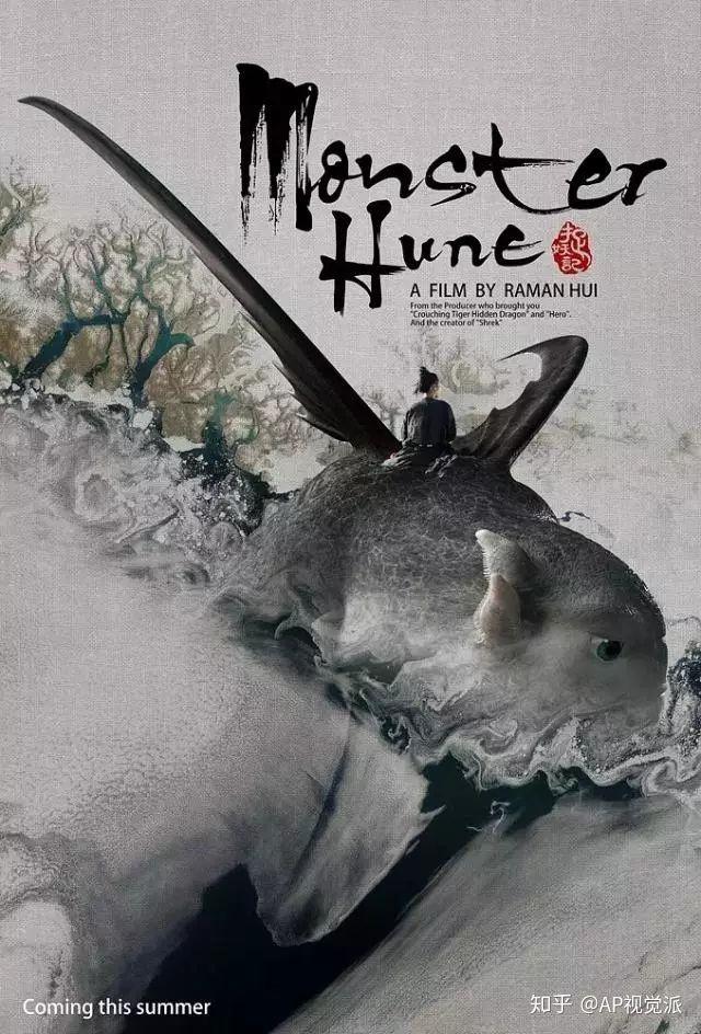 电影海报设计鉴赏 中国风海报的惊世之美