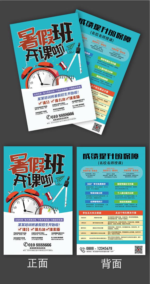 创意宣传单设计分享 有哪些可看的暑假补习班宣传单